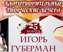 Благотворительный творческий вечер Игоря Губермана
