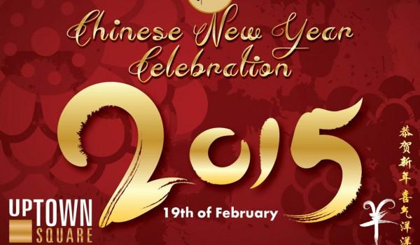 Китайский Новый год в Chi Lounge