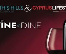 Вино и гурмэ ужин в ресторане Minthis Hills Clubhouse