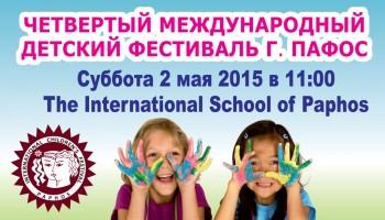 Международный детский фестиваль в Пафосе