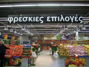 Супермаркеты Carrefour - овощной отдел