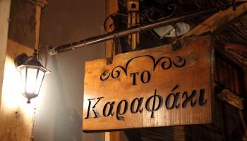 To Karafaki Taverna
