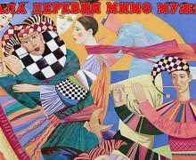 Гастроли Санкт-Петербургского государственного драматического театра «Комедианты»