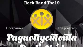 концертная программа рок-группы The19