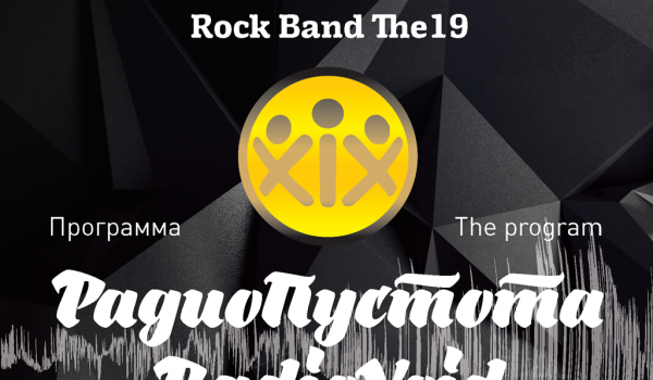 «Радио Пустота» — концертная программа рок-группы The19 в Лимассоле