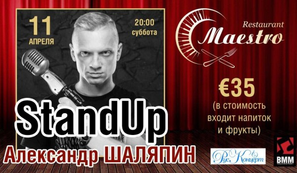 Концерт Александра Шаляпина в Лимассоле