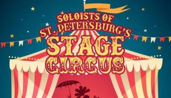 Гастроли Большого Санкт-Петербургского Государственного цирка