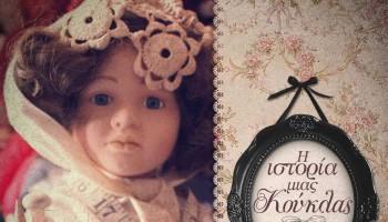 Выставка коллекции кукол