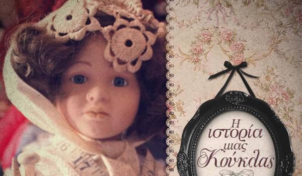 Выставка коллекции кукол в Лимассоле