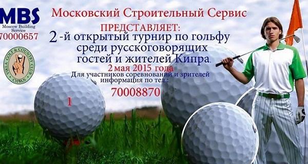 2-й открытый турнир по гольфу среди русскоговорящих гостей и жителей Кипра