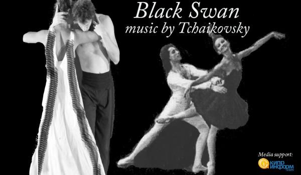 Балет «Черный лебедь»