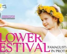 Фестиваль цветов Фамагусты