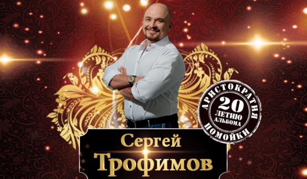 Концерт Сергея Трофимова в Лимассоле