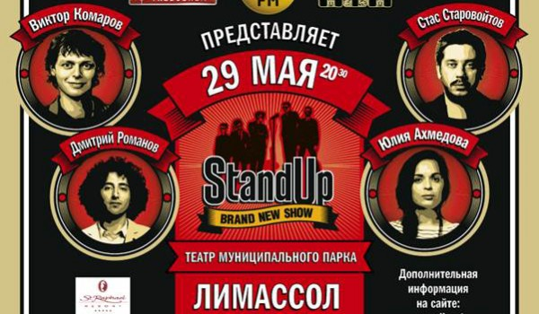 Stand Up Show в Лимассоле