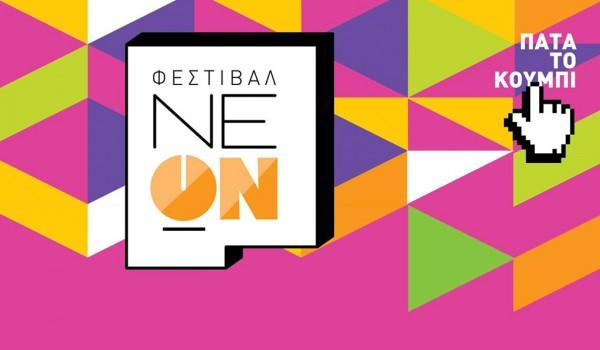 Фестиваль молодежи в Никосии