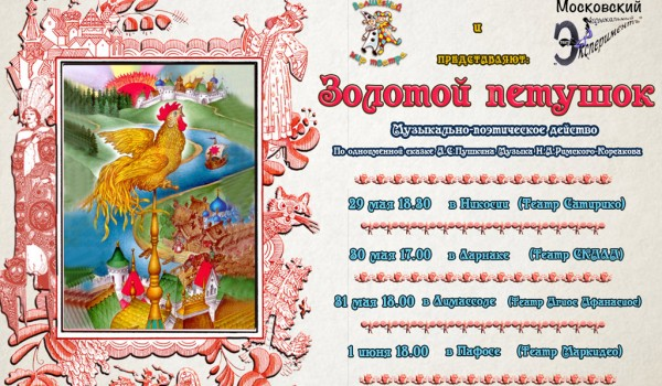 Спектакль для детей «Золотой петушок»