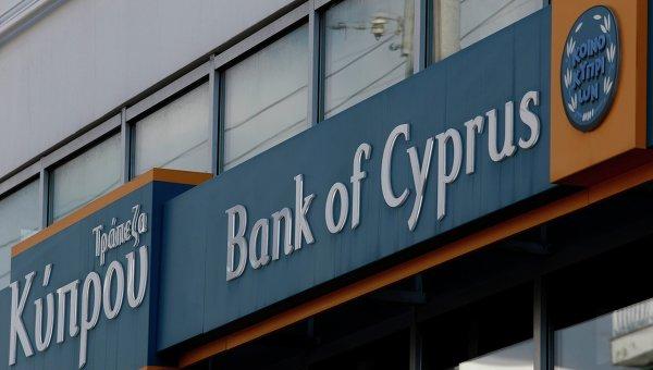 Банк Кипра начинает погашать долги
