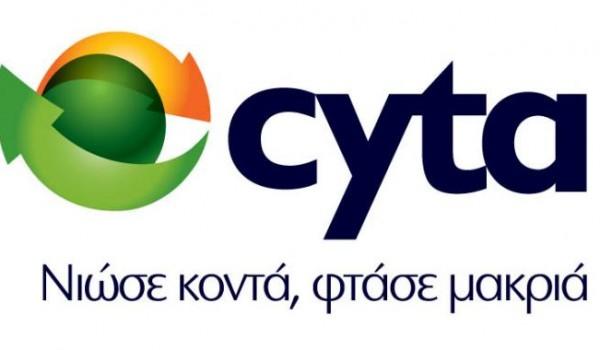 Профсоюзы CyTA организуют акции протеста