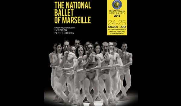 Ballet National de Marseille в Лимассоле