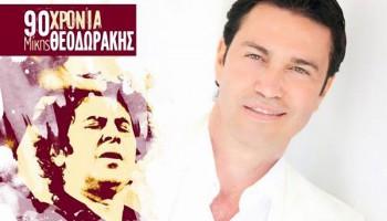 Концерты Марио Франгулиса