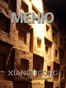 Xiang Cong menu