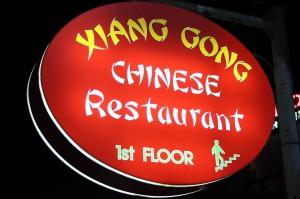 Ресторан Xiang Cong