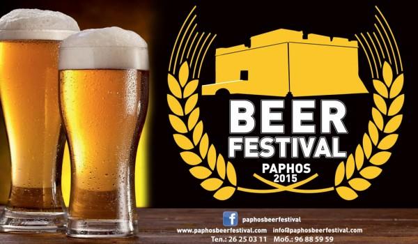 5-й фестиваль пива в Пафосе