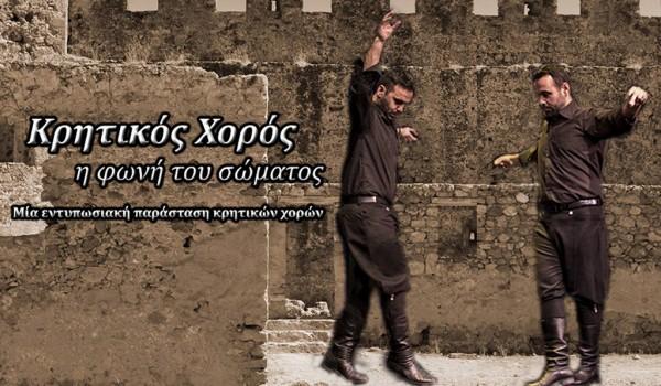«Голос тела — критский танец» — музыкальное шоу в Никосии