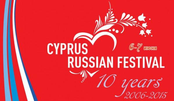 Кипрско-российский фестиваль в Лимассоле