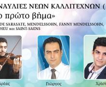 концерты в Пафосе и Никосии