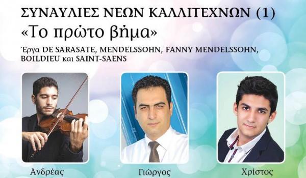 «Первый шаг» — концерты в Пафосе и Никосии