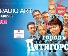 Выступление команды КВН ''Город ПятигорскЪ''