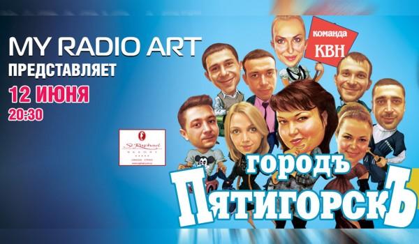 Выступление команды КВН «Городъ ПятигорскЪ»