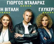 Концерты популярных греческих певцов