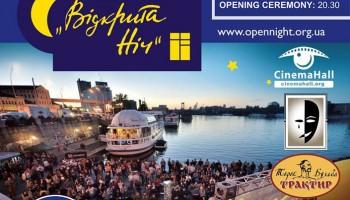 Фестиваль современного украинского короткометражного кино