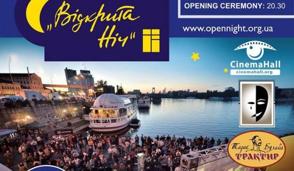 Фестиваль современного украинского короткометражного кино «Открытая ночь»