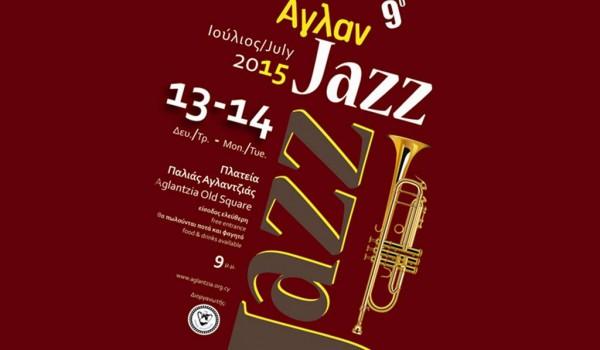 Фестиваль джазовой музыки AglanJazz 2015