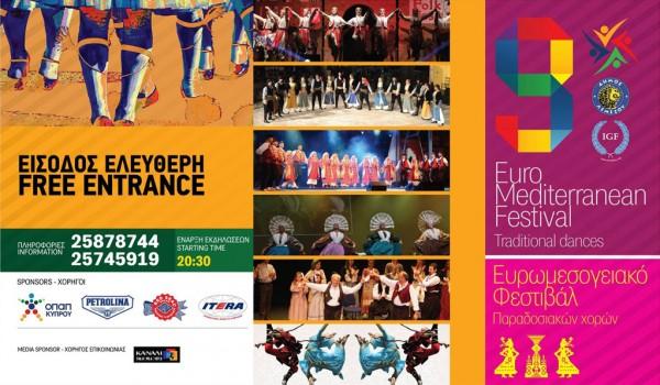 9-й фестиваль традиционных танцев Euro-Meditteranean