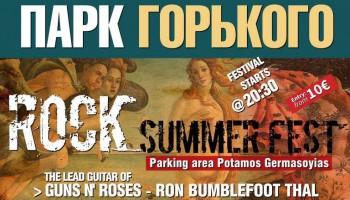 Фестиваль рок музыки в Лимассоле