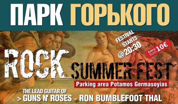 Фестиваль рок-музыки в Лимассоле