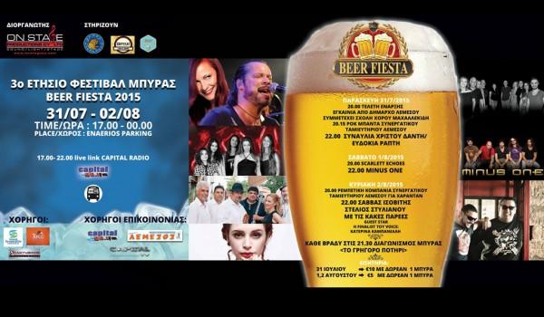 Beer Fiesta 2015 — фестиваль пива в Лимассоле