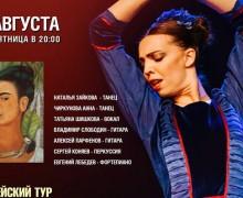 Музыкальный спектакль-фламенко «Фрида»