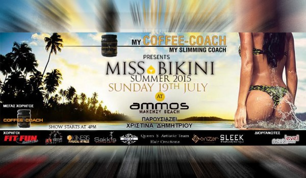 Шоу Miss Bikini в Ammos Beach Bar