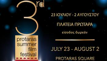 летний кинофестиваль в Протарасе