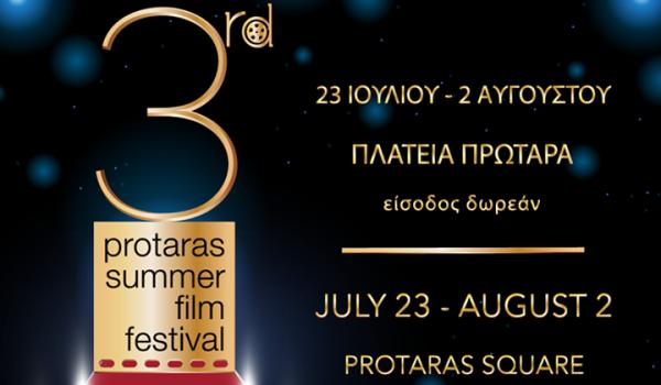 3-й летний кинофестиваль в Протарасе
